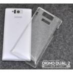 DIGNO DUAL 2 WX10K ハードクリアケース WILLCOM ウィルコム ディグノ デュアル 2 WX10K Y!Mobile/Yモバイル/ワイモバイル