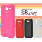 DIGNO F/DIGNO E 503KC 用 カラーソフトケース ディグノF/ディグノE/ワイモバイル/Ymobile/ソフトバンク/SB 503KC スマホケース スマホカバー