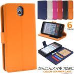 かんたんスマホ 705KC用 カラーレザー手帳型ケース 手作り Y mobile モバイル/Yモバイル/ワイモバイル プレゼントに