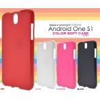 Android One S1用 カラーソフトケース  Y!mobile アンドロイド ワンS1 AndroidOneS1 Y!モバイル/Yモバイル/ワイモバイル