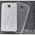 Google Nexus6用 ハードクリアケース ネクサス6 SIMフリー/シムフリー/Y!Mobile/Yモバイル/ワイモバイル