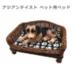ペット用ベッド  アジアンテイスト  カゴ 編み かご ナチュラル アジアン シンプル かわいい ベッド 夏用 犬 イヌ いぬ 猫 ねこ ネコ おしゃれ