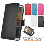 Ascend Mate7用 レザーデザインスタンドケースポーチ アセンド メイト7 SIMフリー/シムフリー/激安/格安 スマートフォン スマホケース スマホカバー