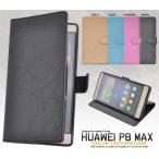 HUAWEI P8max用 和紙風レザーデザインスタンドケースポーチ SIMフリー/シムフリー/激安/格安 スマートフォン スマホケース スマホカバー