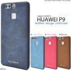 Huawei HUAWEI P9 用 レザーデザインソフトケース SIMフリー スマホケース スマホカバー