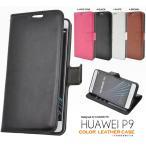 Huawei HUAWEI P9 用 カラーレザーケースポーチ SIMフリー スマホケース スマホカバー