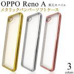 OPPO Reno A用メタリックバンパーソフトクリアケース オッポ リノ エー a エース