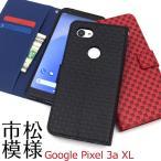 Google Pixel 3a XL用市松模様デザイン手帳型ケース グーグルピクセル3aXL