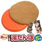 湯たんぽ ペット用 遠赤外線でほかほか ぬくぬく 秋冬 犬猫 保温 ゆたんぽ ペット 風邪 いぬ ねこ