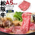 松阪牛 リブロース 500g  A5 冷凍 しゃぶしゃぶ すき焼き用 スライス 牛肉 高級 国産 黒毛 和牛 父の日 誕生日祝い のし 熨斗 贈答用 お中元 お肉
