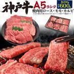 神戸牛 焼肉 A5 ロース・モモ・カルビ 合計600g 焼き肉 A5ランク A5等級 高級 国産牛肉 お取り寄せ 新築祝い 父の日 誕生日祝い グルメ ギフト 冷凍便