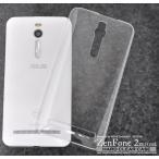 ZenFone 2 ZE551ML用 ハードクリアケース ゼンフォン2/ゼンフォーン2 SIMフリー/シムフリー/激安/格安 スマートフォン スマホケース スマホカバー