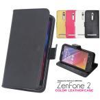 ZenFone 2 (ZE551ML)用 レザーデザインスタンドケースポーチ ゼンフォン2/ゼンフォーン2/SIMフリー