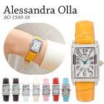 腕時計 レディース Alessandra Olla イタリア フィレンツェ 国内正規商品 AO-1500-18 スクェア 本革ベルト