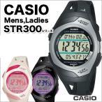 腕時計 メンズ レディース ランニング ジョギング CASIO PHYS DIGITAL STR300C-1 STR300-1 STR300-7C