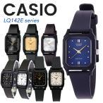【10年保証】【送料無料】腕時計 レディース チープカシオ CASIO LQ142E LQ142 シリーズ  ブラック ブルー シルバー ゴールド