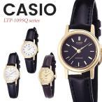 【5年保証】腕時計 レディース チープカシオ CASIO LTP1095Q LTP-1095Q シリーズ  ブラック シルバー ゴールド