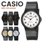 女用手錶 - 【10年保証】[送料無料] CASIO カシオ  MQ-24シリーズ チープカシオ チプカシ プチプラ メンズ レディース 腕時計 [ネコポス便発送] 軽い 見やすい かわいい
