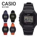【送料無料】CASIO W-218H-3A デジタル カーキ 腕時計 メンズ レディース チープカシオ チプカシ カレンダー