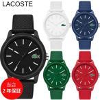 ラコステ LACOSTE 時計 メンズ レディース ユニセックス ラバー 腕時計