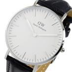 ダニエル ウェリントン クラシック リーディング/シルバー 36mm 腕時計 0613DW (DW00100058)