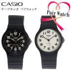 ペアウォッチ カシオ CASIO クオーツ 腕時計 MQ71-1B