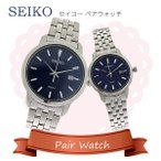 ペアウォッチ セイコー SEIKO クオーツ 腕時計 SUR259