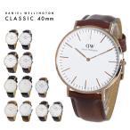 ダニエル ウェリントン Daniel Wellington 40mm 腕時計 ウォッチ 大人気ブランド レディース DW