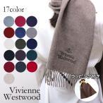 2020年秋冬新作 ラッピング付き ヴィヴィアンウエストウッド マフラー メンズ レディース 選べる17color Vivienne Westwood
