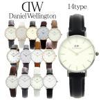 今だけショッパー付き ダニエルウェリントン 28mm 腕時計 選べる14type danielwellington