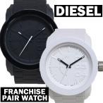 ペア価格 ディーゼル 腕時計 DIESEL ペアウォッチ メンズ レディース ホワイト ブラック dz1436 dz1437