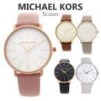 マイケルコース 腕時計 レディース パイパー 選べる4color MICHAEL KORS PYPER マイケル・コース 誕生日プレゼント クリスマス