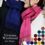 2020年秋冬新作 2枚セット ヴィヴィアンウエストウッド マフラー ペア メンズ レディース 選べる12type Vivienne Westwood ストール