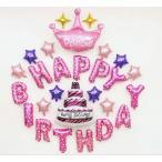 風船 誕生日 バルーン 室内装飾 HappyBirthday バースデーケーキ 100×69cm バースデー飾り
