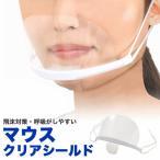 マウスシールド 10枚セット マスク 透明 飛沫防止 クリア 飲食店 業務用 調理用 フェイスガード エコマスク フェイスマスク クリスターマスク フェイスシールド