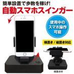 スマホスインガー ポケモンgo 自動歩行装置 ドラクエウォーク スイング 振り子 歩数 稼ぐ 自動 歩数カウント スタンド 永久運動 iPhone android 回転