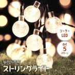 イルミネーション LED 球体 ツララ カーテンライト キャンプライト ソーラーライト ストリングライト おしゃれ 庭ライト 防水 暖色 ガーランドライト 屋外 提灯