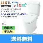 [BC-ZA10S-DT-ZA150E]リクシル[LIXIL/INAX]トイレ洋風便器[カラー限定][アメージュZ便器(フチレス)][ECO5床排水][一般地・手洗無]【送料無料】