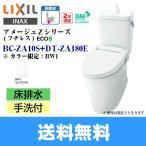 [BC-ZA10S-DT-ZA180E]リクシル[LIXIL/INAX]トイレ洋風便器[カラー限定][アメージュZ便器(フチレス)][ECO5床排水][一般地・手洗付]【送料無料】
