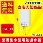 [EWM-14]イトミック[ITOMIC]壁掛電気温水器[iHOT14][壁掛型・貯湯量14L]【送料無料】