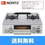 ノーリツ[NORITZ]テーブルコンロ[ホーロートップ]無水両面焼グリルNLW2261TQ2SG【送料無料】