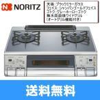 ノーリツ[NORITZ]テーブルコンロ[ガラストッププレートGlassTop]オートグリル機能付き無水両面焼ワイドグリルNLW2269ASQSG【送料無料】