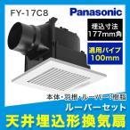 【暮らしのクーポン対象ストア】[FY-17C8][FY-17C7の後継品]パナソニック[Panasonic]天井埋込形換気扇[24時間・居所換気兼用]