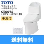 [CES967#NW1]TOTOウォシュレット一体型便器[HVシリーズ][ホワイト限定][手洗付・床排水(排水芯200mm)]【送料無料】