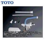 TOTOトイレ用取替部品補修用ボールタップTHYS3A