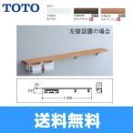 ショッピングTOTO TOTO天然木手すり61シリーズ紙巻器一体型棚タイプYHB61N1C【送料無料】