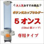 ボタン式カップホルダー (5oz→7oz変換可能タイプ)