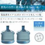 非加熱天然水 箱島湧水エア11.35L(1箱2本入)