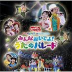 NHK「おかあさんといっしょ」スペシャルステージ ぐ~チョコランタンとゆかいな仲間たち みんなおいでよ!うたのパレード