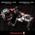 メガバス モトリスタ MOTORISTA 150